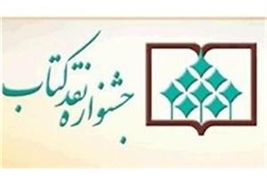 آخرین مهلت ارسال آثار جشنواره نقد کتاب اعلام شد