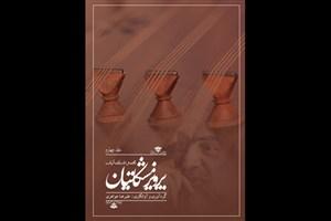انتشار جلد چهارم از مجموعه تصانیف زندهیاد پرویز مشکاتیان