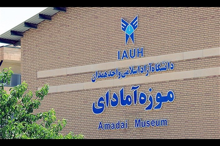 IAU Amadai Museum can be compared with World-Famous Museums