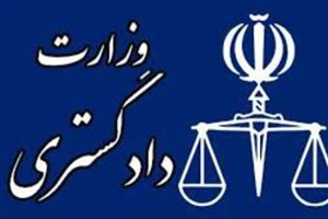اطلاعیه وزارت دادگستری برای پذیرفته شدگان آزمون استخدامی