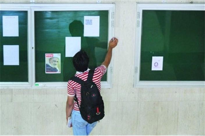 میزان وام های دانشجویی افزایش یافت
