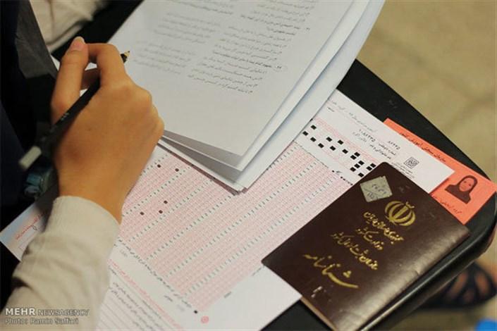 ۸۱ هزار نفر در آزمون کاردانی به کارشناسی ثبت نام کردند