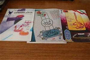 3عنوان مجله تخصصی و فرهنگی در واحد اردبیل منتشر شد