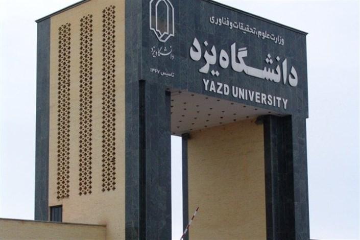 شیوهنامه کانون تفکر در دانشگاه یزد تصویب شد
