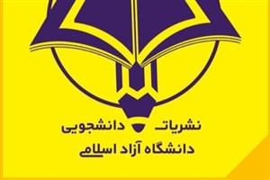 برگزاری مسابقه طراحی لوگوی نشریات دانشجویی دانشگاه آزاد اسلامی/ مهلت ارسال تا 15تیر