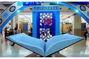 نمایشگاه قرآن از امروزآغاز به کار می کند