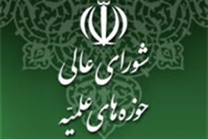 طرح «حفظ و تقویت روحیه انقلابی در حوزه» تصویب و ابلاغ شد