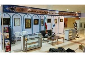 دانشگاه آزاد اسلامیتهران مرکزی در بیست و چهارمین نمایشگاهبین المللی قرآن کریم