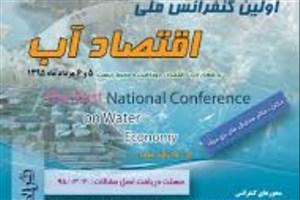 انتخاب عضو هیات علمی واحد گرمسار به عنوان داور اولین کنفرانس ملی اقتصاد آب