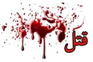 قاتلان مردی  رامقابل چشمان همسر باردارش کشتند!/ عاملان قتل هولناک در شیراز دستگیر شدند