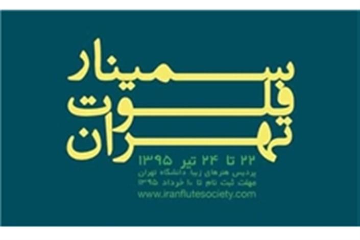 انجمن فلوت ایران