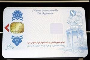 ادغام عابر بانک ملی در کارت هوشمند ملی