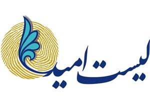 ورود لیست امید به شورای شهر تهران
