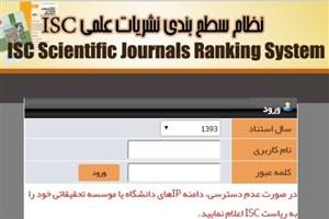 نظام سطحبندی نشریات علمی کشور طراحی شد