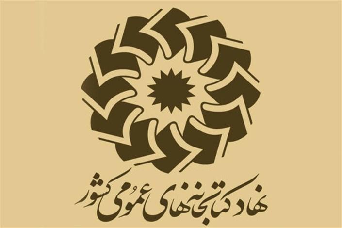مساعدت نهاد کتابخانهها به گروههای جهادی در مناطق محروم