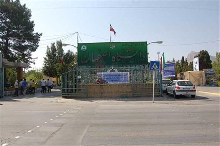 شهریه نوبت دوم دانشگاه اصفهان