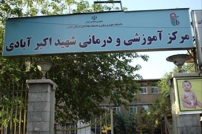 بیمارستان شهید اکبر آبادی