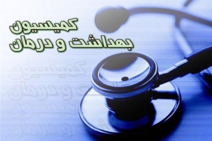 کمیسیون بهداشت و درمان