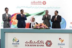 بانک گردشگری حامی پرچمدار ایران در المپیک ریو شد