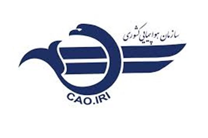 آئین آغاز بکار 22 نفراز کارکنان جدید سازمان هواپیمایی کشوری