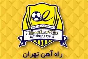 راه آهن با تیم امیدش راهی بوشهر میشود!