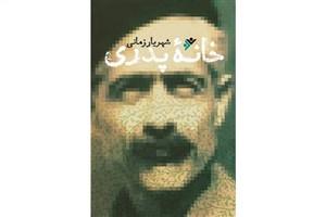 رمان زندگی جلال آل احمد به قلم شهریار زمانی