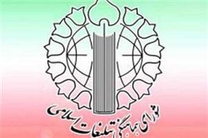 بیانیه شورای هماهنگی تبلیغات اسلامی در تقدیر از حضور مردم در ۲۲ بهمن ۹۷
