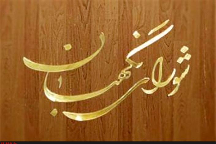 دعوت شورای نگهبان برای حضور گسترده امت اسلامی در راهپیمایی روز جهانی قدس