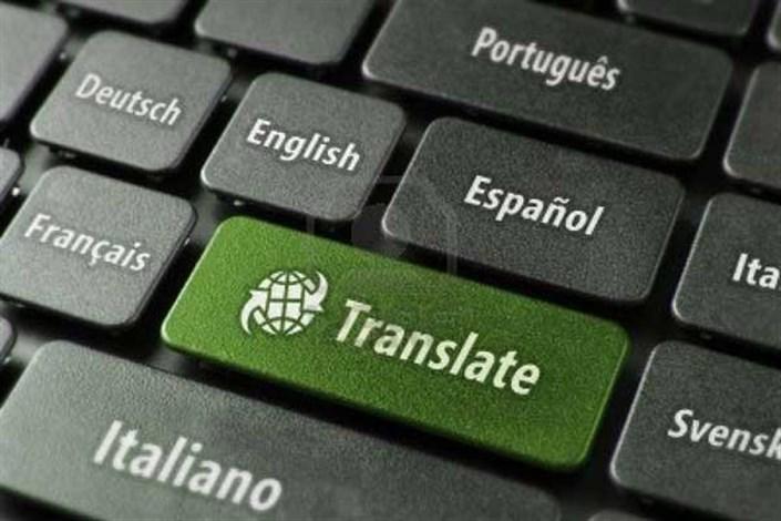 نشست «ترجمه همزمان، مبانی، آموزش، کسب و کار» برگزار میشود