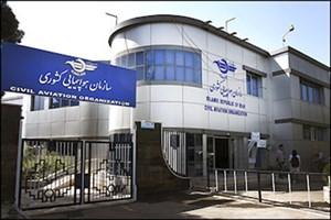 راهاندازی فاز اول سامانه الکترونیکی کمیته هوانوردی سازمان هواپیمایی کشوری