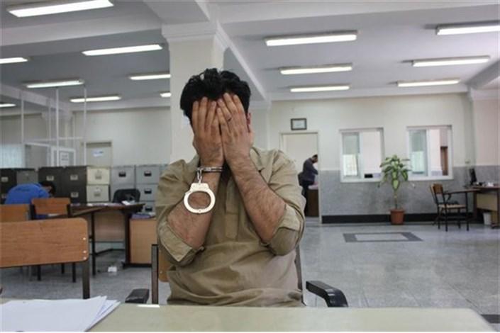 دستگیری مرد شیطان صفت