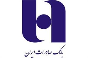 زمان بازگشایی نماد بانک صادرات اعلام شد