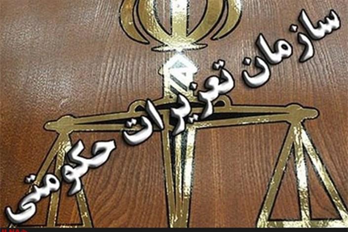 انتصاب در سازمان تعزیرات حکومتی