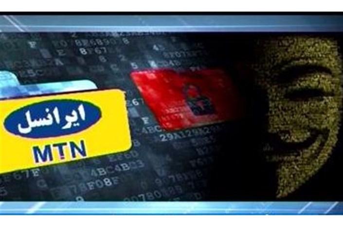 واکنش عجیب ایرانسل به هک شدن اطلاعات شخصی مخاطبانش !