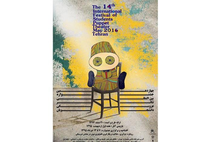 ۲۰ تیر آخرین فرصت ارسال اثر به جشنواره تئاتر عروسکی دانشجویان