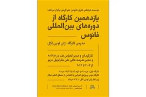 کارگاه آموزشی تئاتر کارگردان فرانسوی در ایران  برگزار می شود