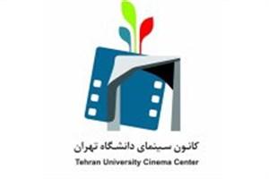 اکران های تابستانه کانون سینما دانشگاه تهران/پخش فیلم های کیارستمی