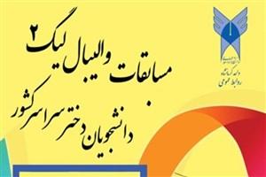 رقابت والیبالیستهای دختر دانشجوی دانشگاه آزاد اسلامی در کرمانشاه، از فردا