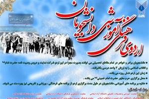 اولین اردوی آموزشی فرهنگی دانشجویان دانشگاه آزاد اسلامی برگزار میشود/ گذراندن درس وصیتنامه امام خمینی(ره) همزمان با اردو