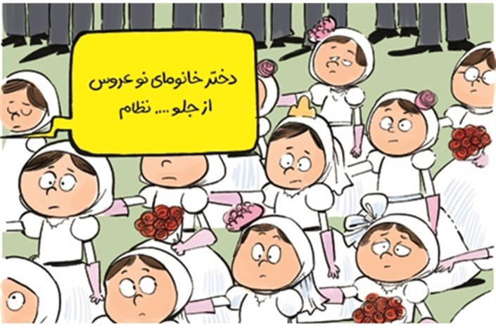 Image result for ازدواج های اجباری کودکان با کتک های پدران