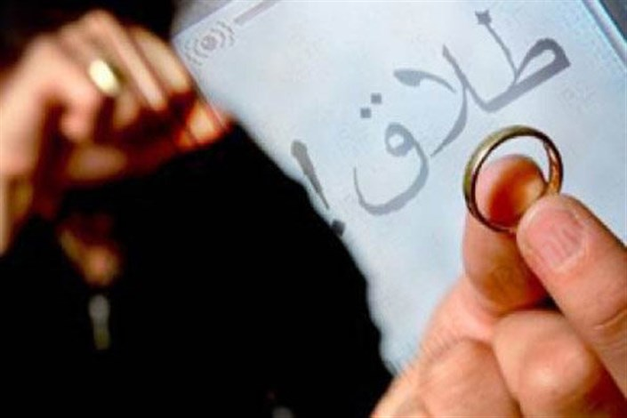 سال گذشته 174 هزار و 590 طلاق در کشور ثبت شد