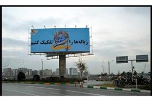 نصب بیلبوردهای شهروند قانونمدار در 400 نقطه از تهران