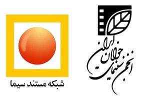 هشتمین قسمت «سینمای جوان» روی آنتن شبکه مستند