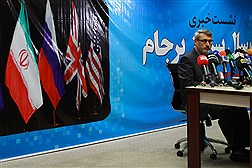 نشست خبری با حضور مدیر کل سیاسی وزارت امور خارجه