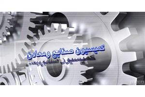 ترکیب اعضای هیئت رئیسه کمیسیون صنایع و معادن مجلس مشخص شد