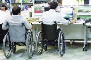 سهم ۳۰ درصدی معلولان از استخدام ها/ تحصیل و اشتغال معلولان تسهیل شد