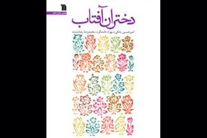 «دختران آفتاب» به چاپ بیستم رسید