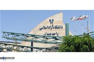 تحقق رؤیای 12 ساله دانشگاه آزاد اسلامی/همدان صاحب دانشکده پزشکی میشود؟