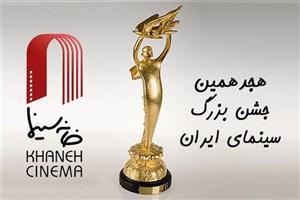 داوران فیلم های سینمایی هجدهمین جشن سینمای ایران معرفی شدند