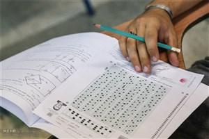 دفترچه سوالات گروههای آزمایشی ریاضی و انسانی کنکور منتشر شد + لینک دانلود